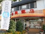 中華料理 赤穂飯店