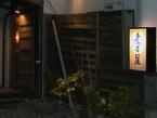 Restaurant-Bar まる屋