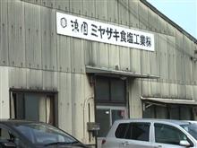 浪園 ミヤザキ食塩工業(株)工場