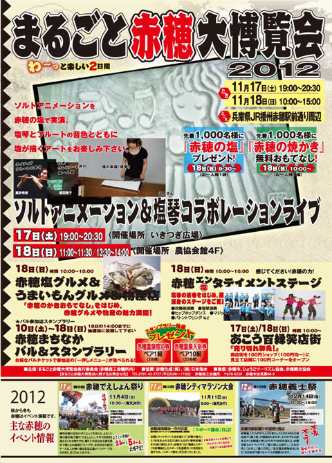 まるごと赤穂大博覧会2012
