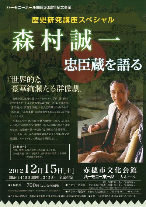 開館20周年記念事業「歴史研究講座スペシャル 森村誠一 忠臣蔵を語る」