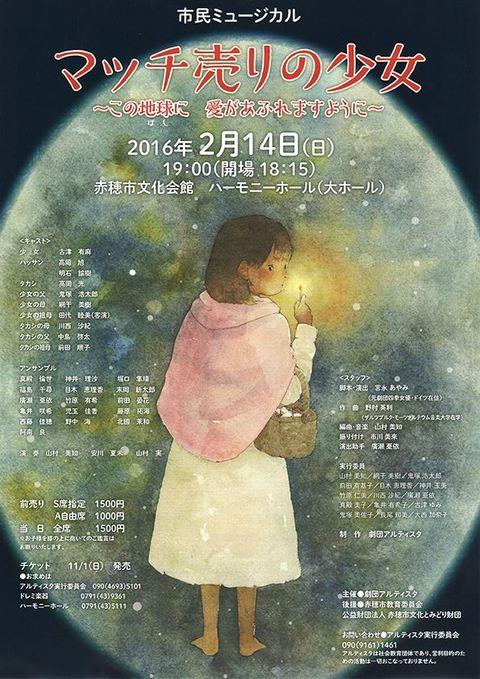 市民ミュージカル マッチ売りの少女 - 1