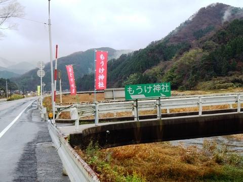 茂宇気神社1