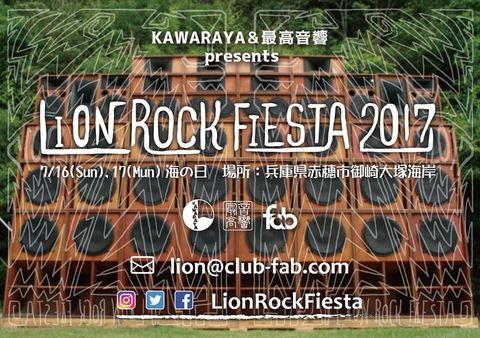 Lion Rock Fiesta2017