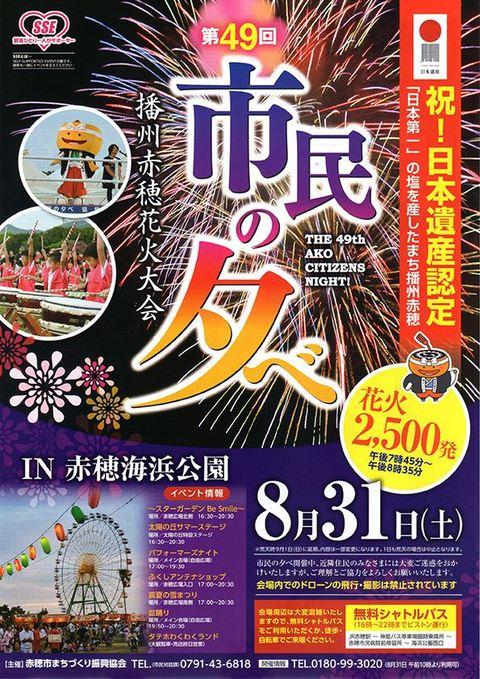 第49回 播州赤穂花火大会 市民の夕べ