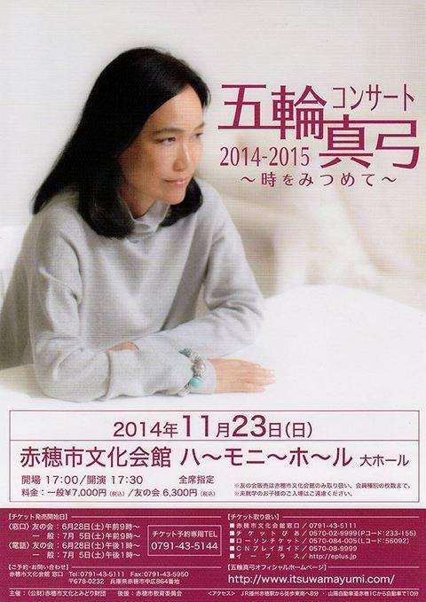 五輪真弓コンサート2014