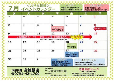 2018-7お得な情報カレンダー:赤穂飯店