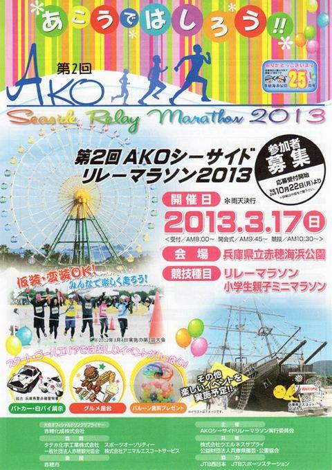 第2回 AKOシーサイドリレーマラソン2013
