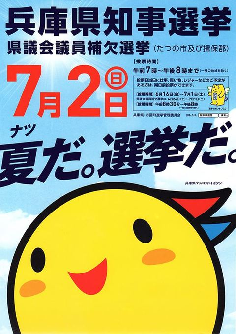 2017兵庫県知事選挙