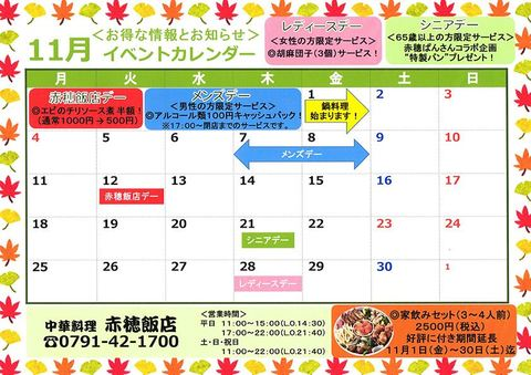 11月イベントカレンダー