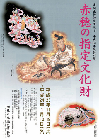 赤穂の指定文化財 特別展