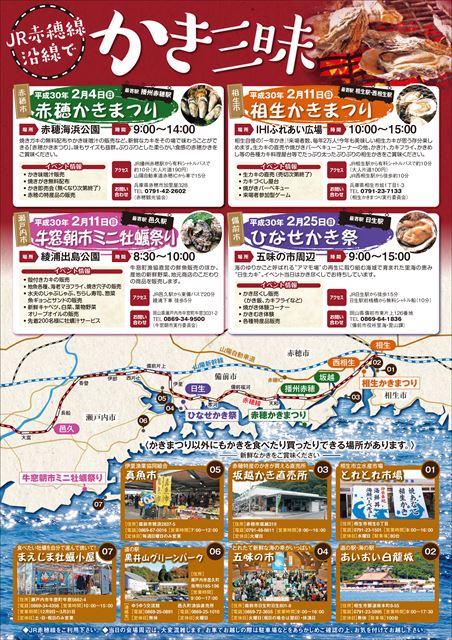 2018-JR赤穂線沿線かきまつり - 2