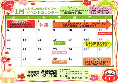 2020/1イベントカレンダー