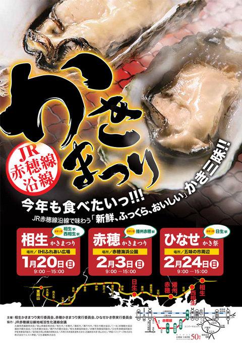 2013かきまつり - 1