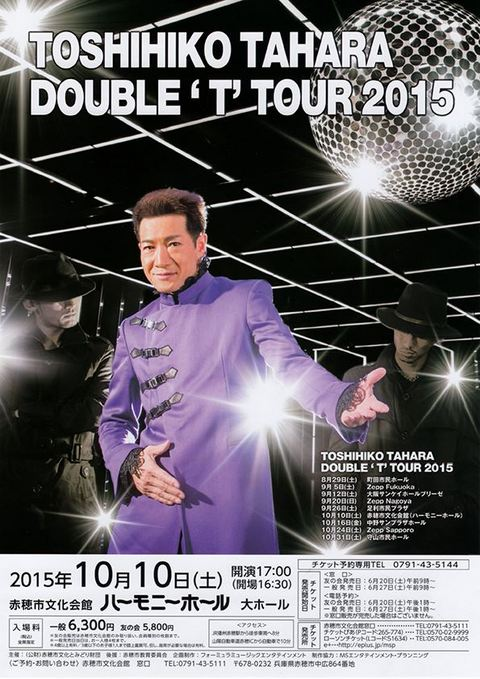 DOUBLE'T'TOUR2015