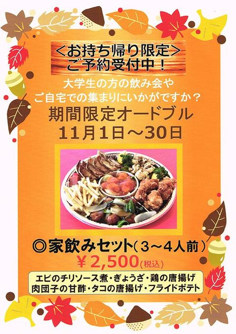 11月-赤穂飯店特集 - 1