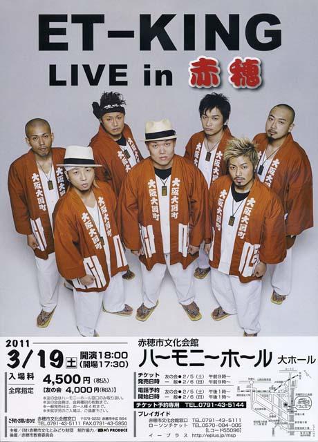 ET-KING LIVE in 赤穂