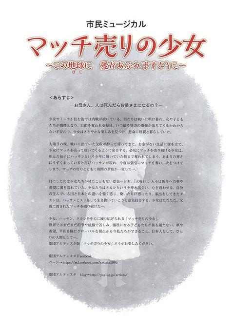 市民ミュージカル マッチ売りの少女 - 2