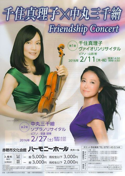 千住真理子×中丸三千繪 Friendship Concert