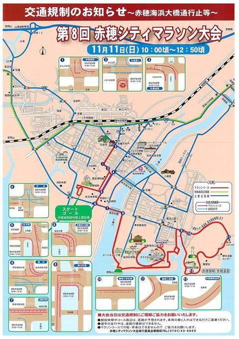 第8回 赤穂シティマラソン大会