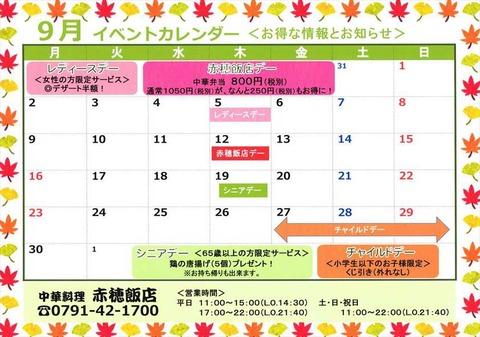9月イベントカレンダー