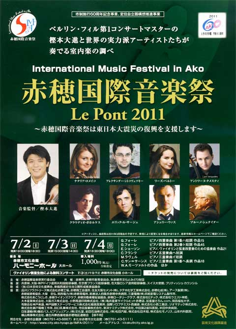 赤穂国際音楽祭~Le Pont2011~