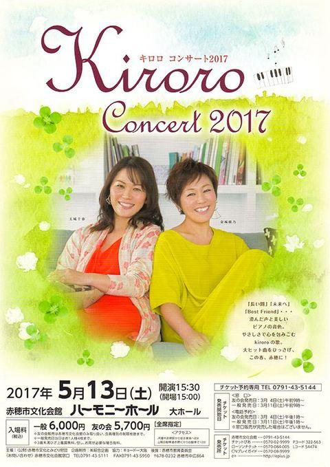 Kiroro Concert2017