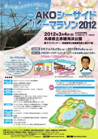第1回AKOシーサイドリレーマラソン2012