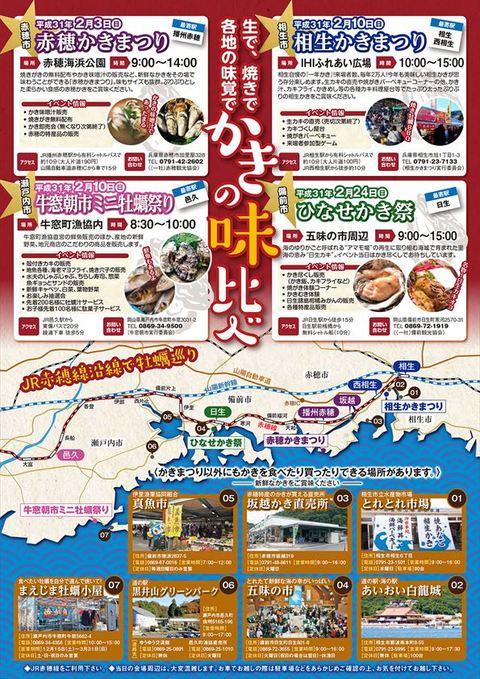 2019JR赤穂線沿線かきまつり - 2