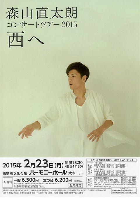 森山直太朗コンサートツアー2015