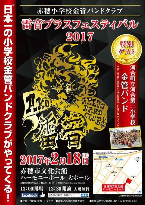 2017/2/18 雷音ブラスフェスティバル2017