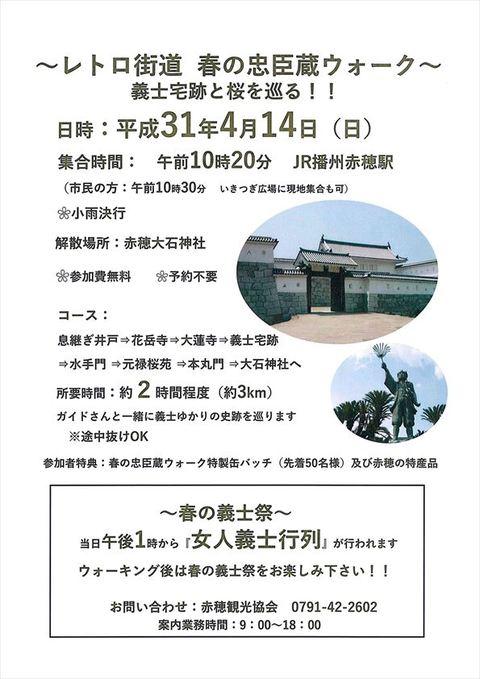 2019 ~レトロ街道 春の忠臣蔵ウォーク~義士宅跡とさくらを巡る!!