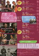 三都ミュージックストリート2011