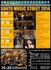 三都ミュージックストリート2014