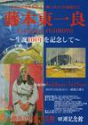 藤本東一良 生誕100年