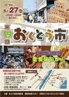5/27 おくとう市