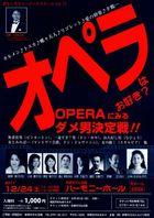オペラにみるダメ男決定戦!!
