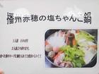 播州赤穂の塩ちゃんこ鍋