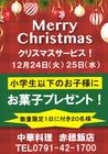 クリスマスサービスデー