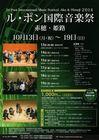 ル・ポン国際音楽祭2014
