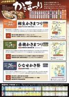 平成24年JR赤穂線沿線 かきまつり-裏
