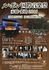 ル・ポン国際音楽祭 赤穂・姫路2016