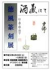 徳風篆刻展