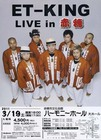 ET-KING LIVE in 赤穂