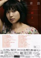 """「2011 """"瞬き"""" 」一青窈コンサート"""