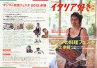 マンマの料理フェスタ2012赤穂