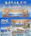 銀波荘 海遊大浴苑