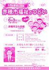 平成29年 赤穂市福祉の集い
