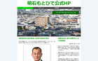 赤穂市長選 - 1