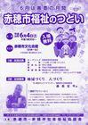 赤穂市福祉の集い2016